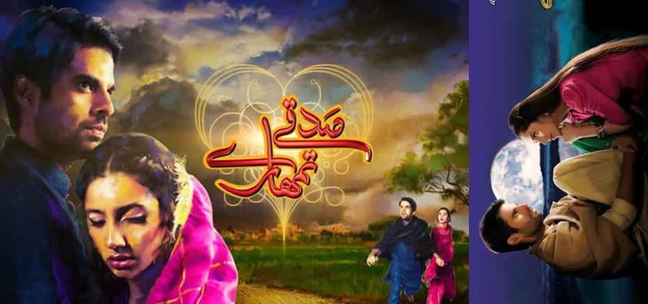 Drama serial Saqay Tumhare
