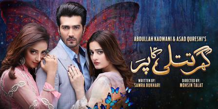 Pakistani Drama Serial Ghar Titli Ka Par