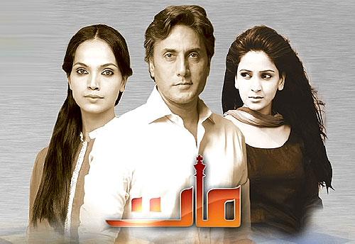 Pakistani Drama Serial Maat