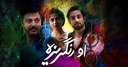 Pakistani Drama Serial O Rangreza