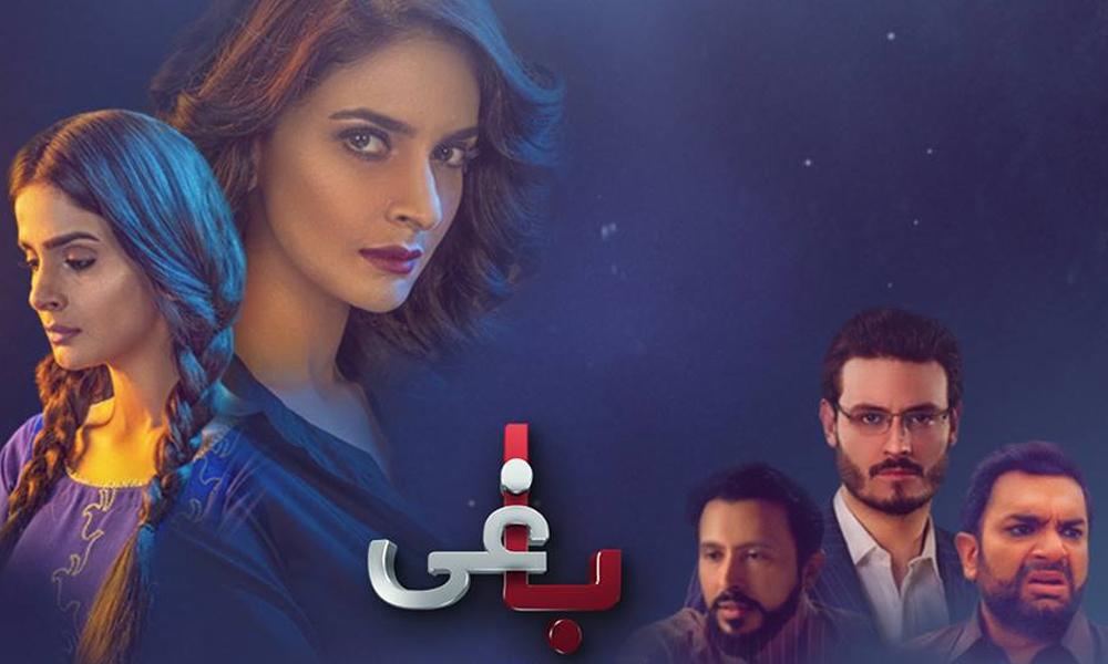 Pakistani Drama Serial Baaghi
