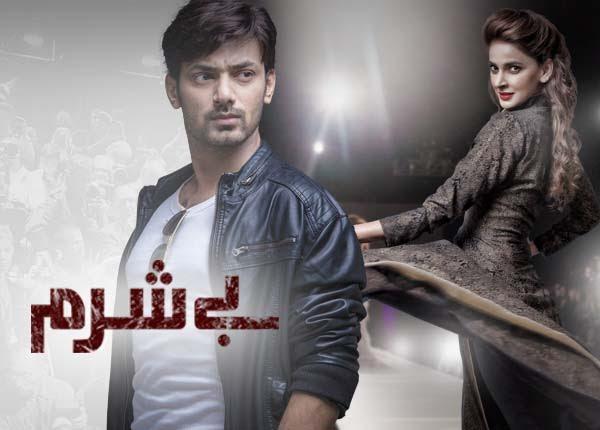 Pakistani Drama Serial Besharam