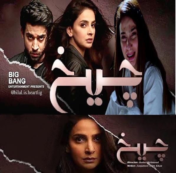 Pakistani Drama Serial Cheekh