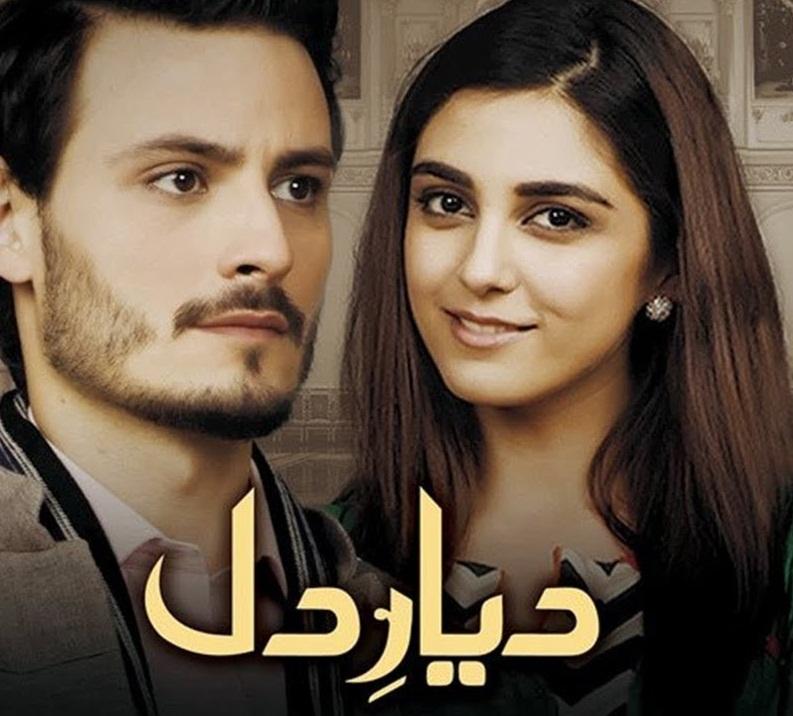 Pakistani Drama Serial Diyar-e-Dil