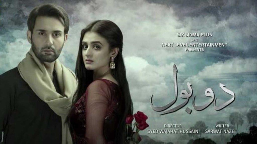 Pakistani Drama Serial Do Bol