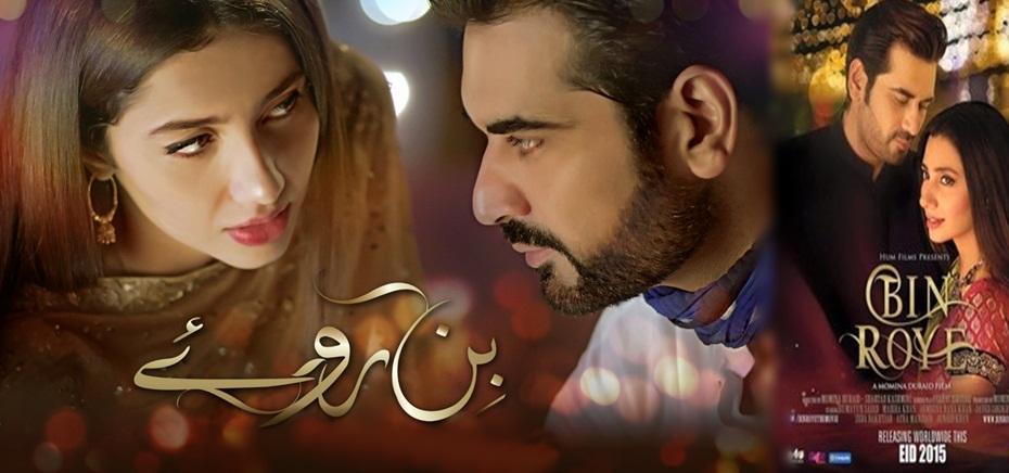 Pakistani Drama Serial Bin Roye