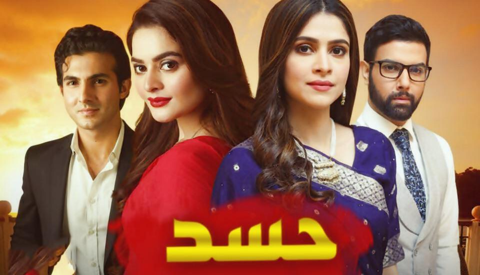 Pakistani Drama Serial Hasad