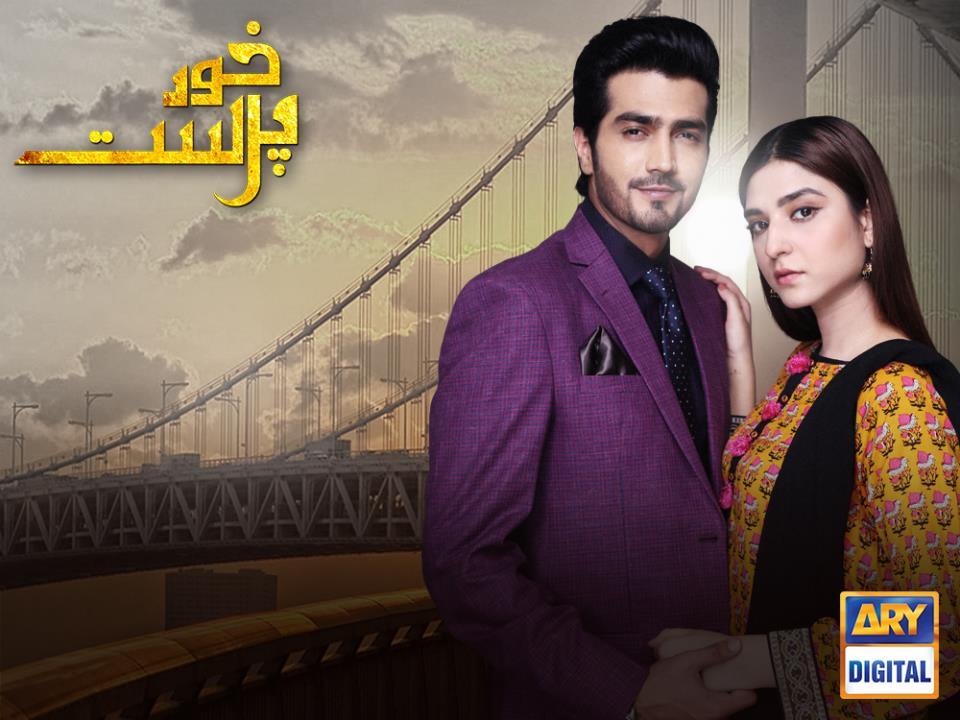 Pakistani Drama Serial Khudparast