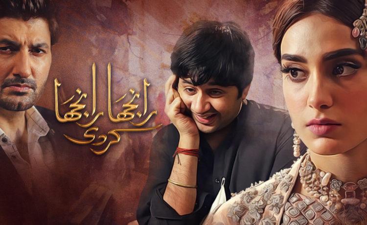 Pakistani Drama Serial Raanjha Raanjha Kardi