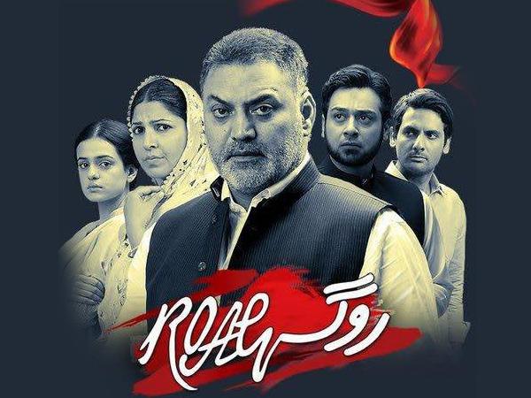 Pakistani Drama Serial Roag