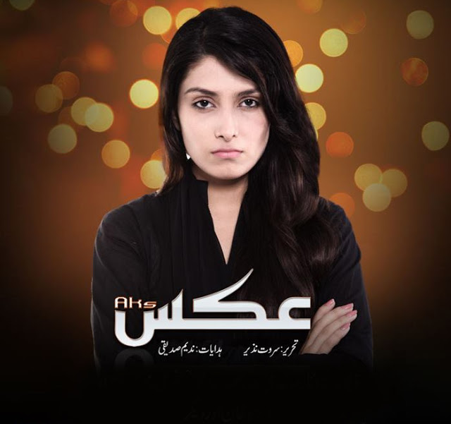 Everything You Didn't Know About Ayeza Khan|Ayeza Khan Biography 13 Drama serial Aks Aiza Khan
