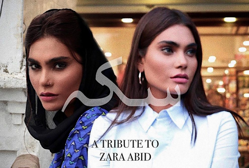 Short film Qissa Tribute to Zara Abid Saba Qamar