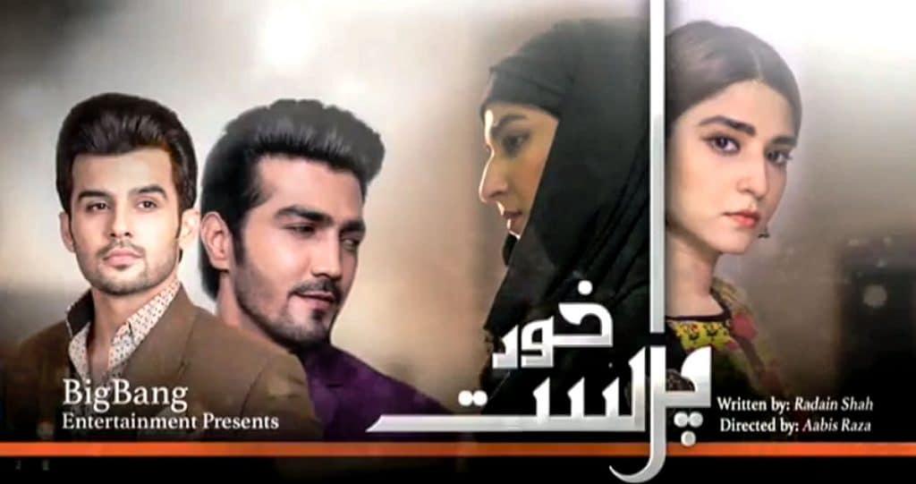 What an Amazing Streak of Success - Fahad Sheikh 8 Fahad Sheikh Drama Serial Khudparast