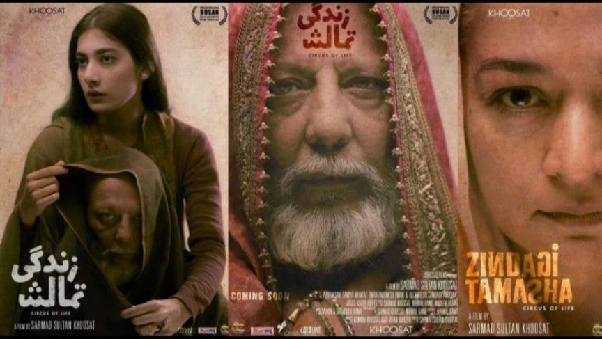 Pakistani Movie Zindagi Tamasha