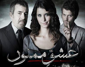 Ishq e Mamnu turkish drama