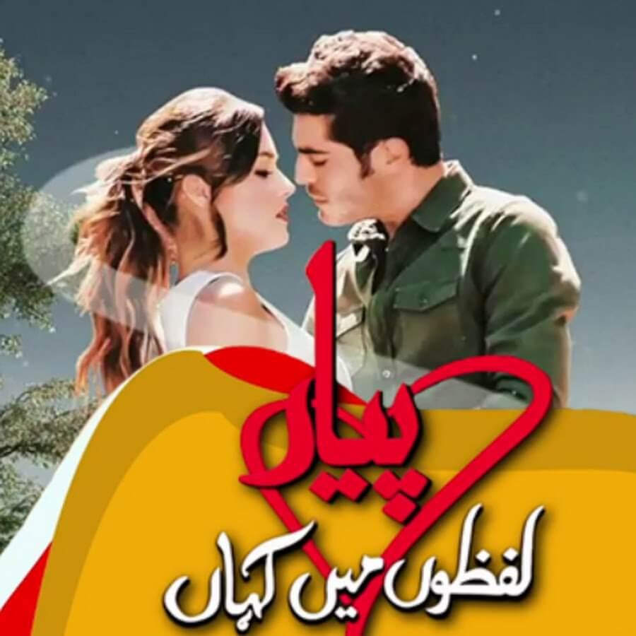 Pyaar Lafzon main Kahan turkish drama