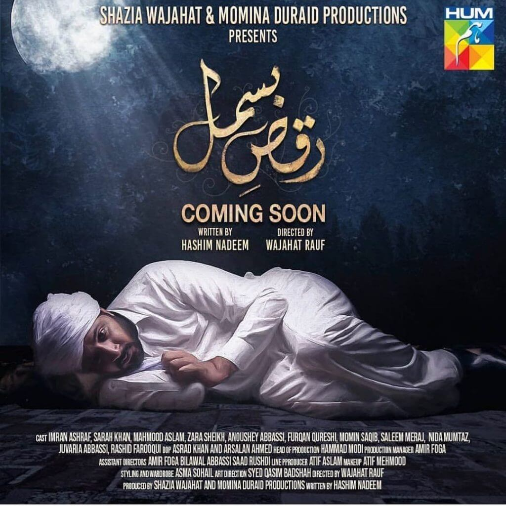 Upcoming Pakistani Drama Raqs e Bismil