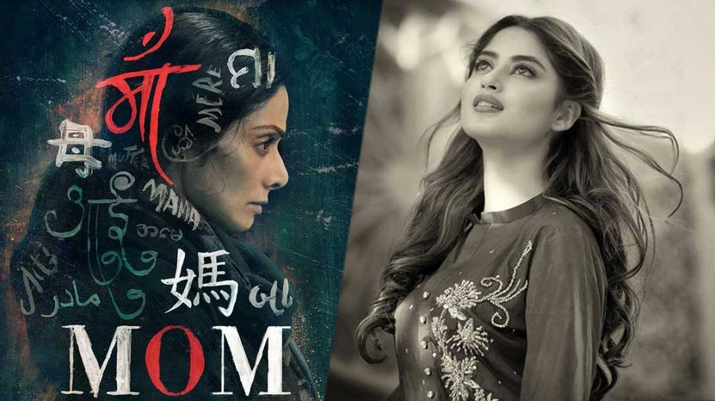 Bollywood Cast - Talented Pakistani Actors in India 11 sajal ali mom movie